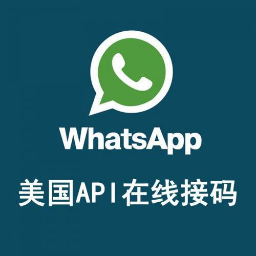 Whatsapp账号注册 美国首次API在线接码 账号批量注册 美国区手机号账号 稳定高效