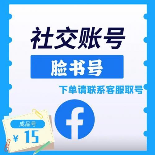 普通脸书账号直登 Facebook成品号直登,可投广告
