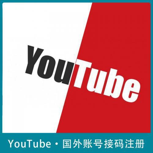 YouTube账号注册 YouTube多国账号批量注册手机号账号 稳定高效