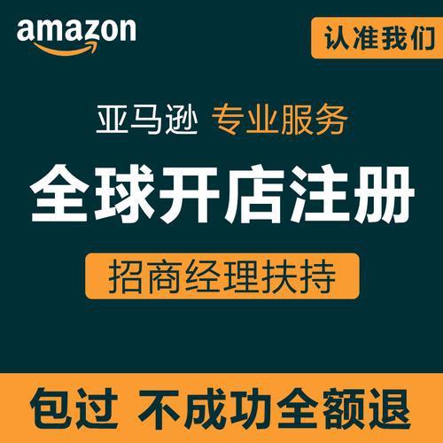 亚马逊全球开店,北美站,欧洲站,日本站代注册,招商经理扶持