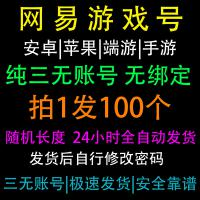 网易三无163游戏账号幻书启世录阴阳师光遇黑潮大话梦幻西游手游