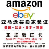 aws Azure Amazon iTunes prime etsy验证卡,2229,5329,5572,4859海外主机专用虚拟信用卡  非拒付