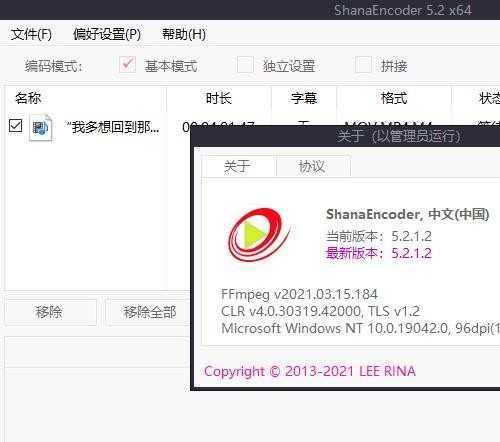 视频压缩软件 ShanaEncoder v5.2.1.2绿色pj版