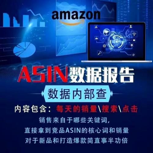 ASIN数据报告,新品asin竞品数据报告,亚马逊asin竞品数据
