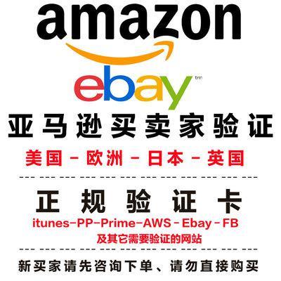 4044 5316亚马逊扣月租卡,扣费39.9美金USD卡,日本站4900日元欧洲25欧